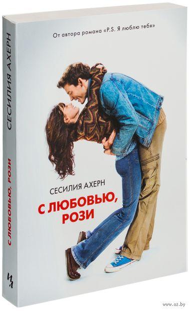 С любовью, Рози (м). Сесилия Ахерн