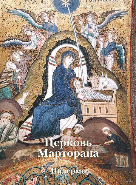 Церковь Марторана. Палермо. Анна Захарова