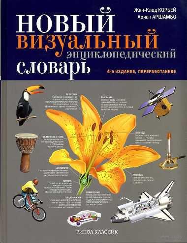 Новый визуальный энциклопедический словарь — фото, картинка