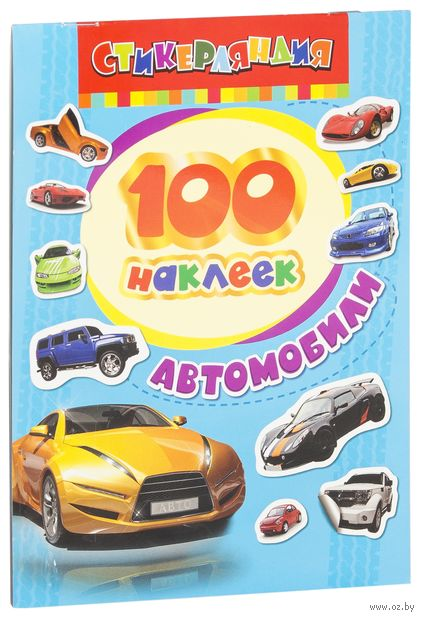 100 наклеек. Автомобили — фото, картинка