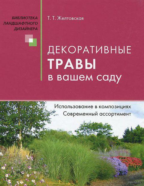 Декоративные травы в вашем саду. Татьяна Желтовская