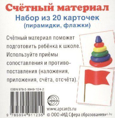 "Счетный материал ""Пирамидки, флажки"" (набор из 20 карточек) — фото, картинка"