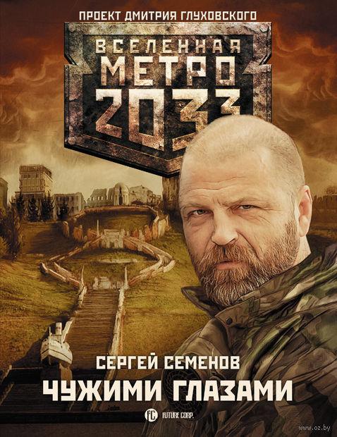 Метро 2033. Чужими глазами. Сергей Семенов