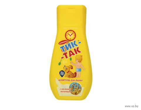 """Шампунь для детей """"Тик-так"""" без слез с овсяным молочком (201 мл)"""