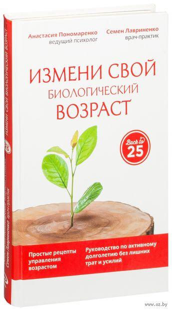 Измени свой биологический возраст. Back to 25 (м). Анастасия Пономаренко, Семен Лавриненко
