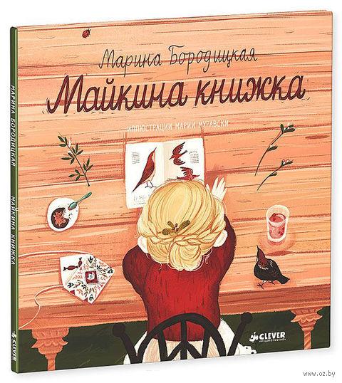 Майкина книжка. Марина Бородицкая