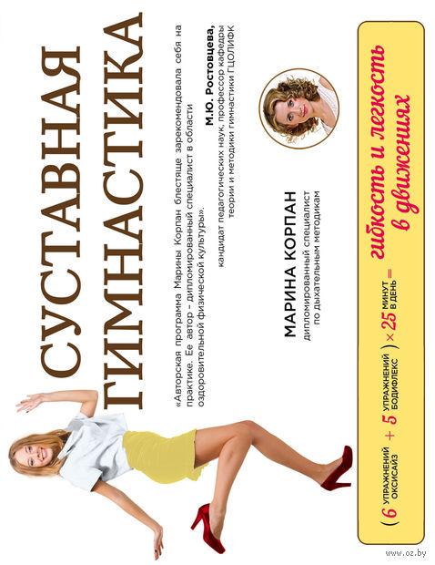 Суставная гимнастика: стройная фигура, осанка, походка. Марина Корпан