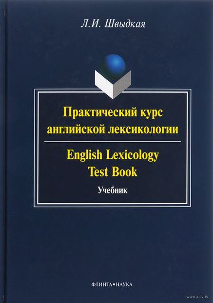 English Lexicology Test Book — фото, картинка