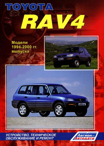 Toyota RAV 4 1994-2000 гг. Устройство, техническое обслуживание и ремонт