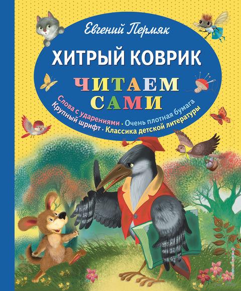 Хитрый коврик. Евгений Пермяк