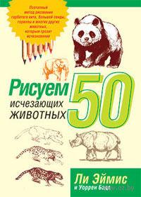 Рисуем 50 исчезающих животных. Ли Эймис, Уоррен Бадд