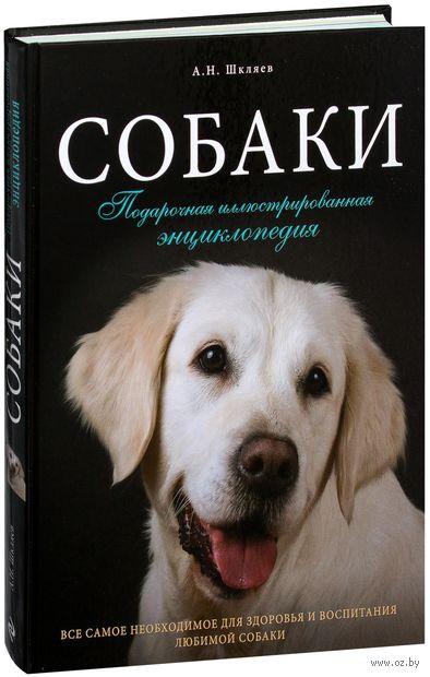 Собаки. Подарочная иллюстрированная энциклопедия. Андрей Шкляев