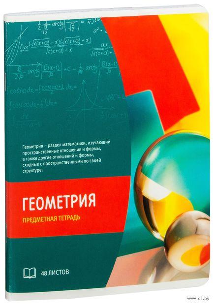 """Тетрадь полуобщая в клетку """"Геометрия"""" (48 листов) — фото, картинка"""