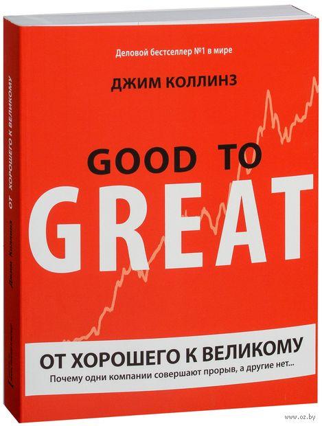 От хорошего к великому. Почему одни компании совершают прорыв, а другие нет (м) — фото, картинка