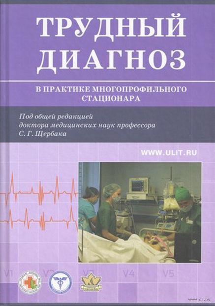 Трудный диагноз в практике многопрофильного стационара. Книга 1 — фото, картинка