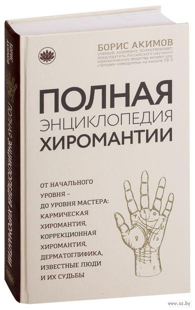 Полная энциклопедия хиромантии — фото, картинка