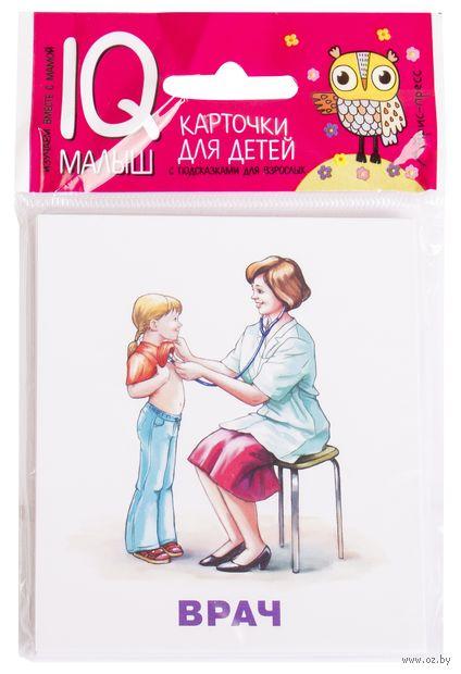Профессии. Набор карточек для детей — фото, картинка