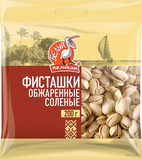 """Фисташки жареные соленые """"Белый пеликан"""" (200 г) — фото, картинка"""