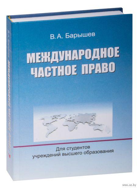 Международное частное право — фото, картинка