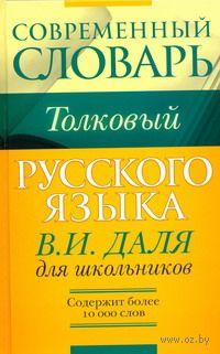 Толковый словарь В. И. Даля для школьников — фото, картинка