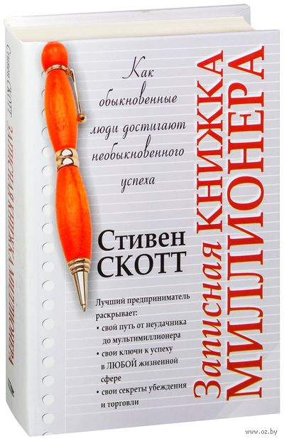 Записная книжка миллионера. Стивен Скотт