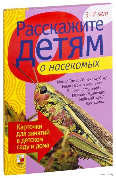 Расскажите детям о насекомых. Э. Емельянова