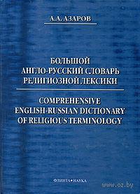 Большой англо-русский словарь религиозной лексики. Алексей Азаров