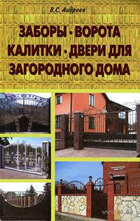 Заборы, ворота, калитки, двери для загородного дома. Виктор Андреев