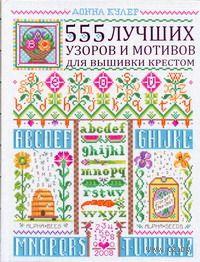 555 лучших узоров и мотивов для вышивки крестом. Донна Кулер