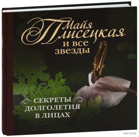 Майя Плисецкая и все звезды. Секреты долголетия в лицах. Татьяна Кигим