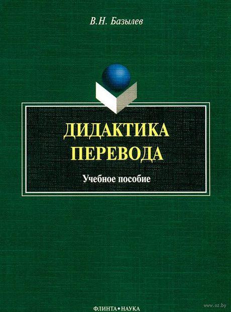 Дидактика перевода. Владимир Базылев