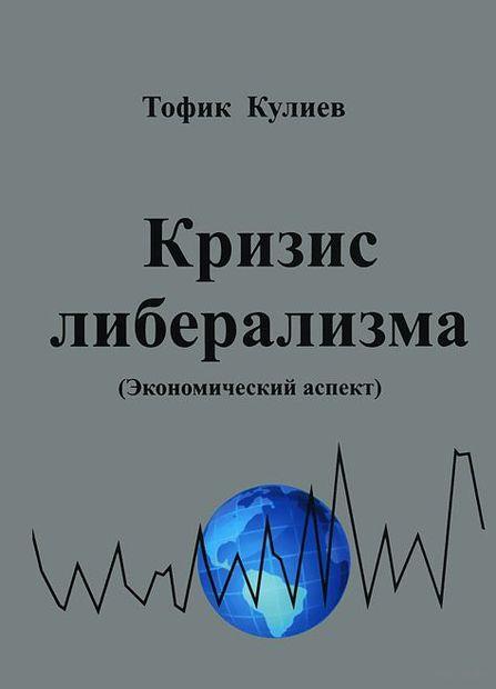 Кризис либерализма (Экономический аспект). Тофик Кулиев