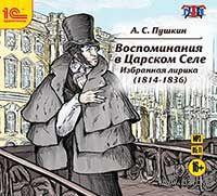 Пушкин А.С. Воспоминания в Царском Селе. Избранная лирика (1814-1836). Александр Пушкин