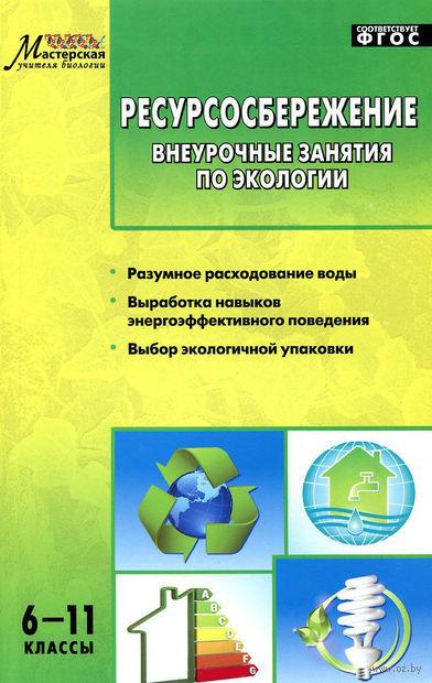 Ресурсосбережение. 6-11 классы. Внеурочные занятия по экологии. Юлия Севрук, Любовь Колотилина