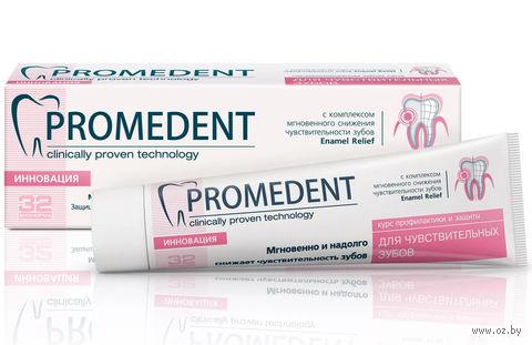 """Зубная паста """"Promedent. Для чувствительных зубов"""" (90 мл)"""
