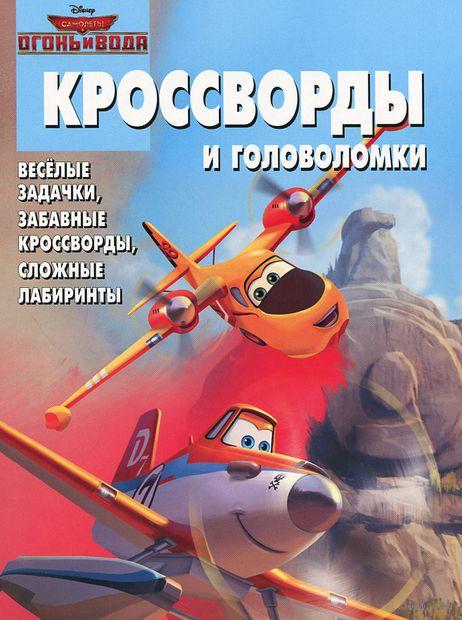 Самолеты 2. Кроссворды и головоломки. Елена Токарева