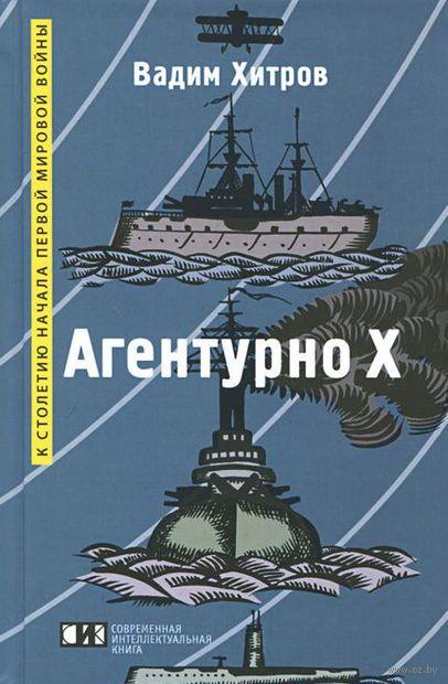 Агентурно Х. Вадим Хитров