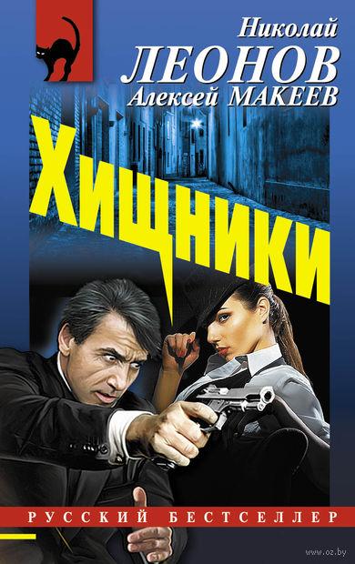 Хищники (м). Николай Леонов, Алексей Макеев