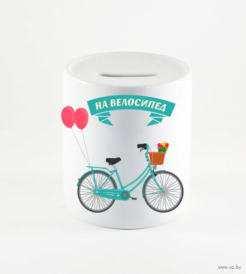 "Копилка ""На велосипед"" (арт. 069) — фото, картинка"