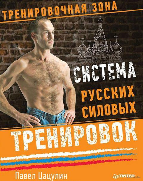 Система русских силовых тренировок. Павел Цацулин
