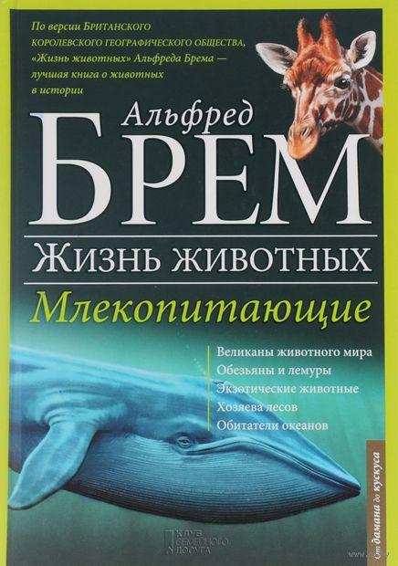 Жизнь животных.Том 2. Млекопитающие. Д-К ( В 10 томах) — фото, картинка