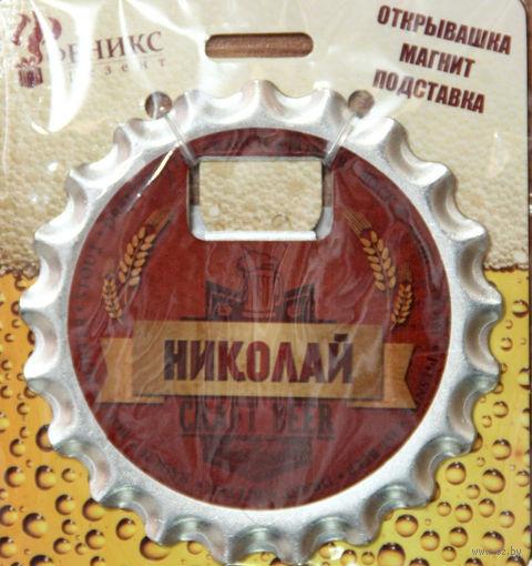 """Открывалка на магните """"Николай"""" (арт. 41215) — фото, картинка"""