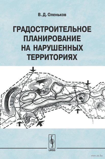 Градостроительное планирование на нарушенных территориях — фото, картинка