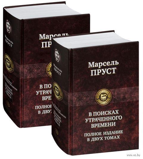 Марсель Пруст. В поисках утраченного времени. Полное издание в двух томах — фото, картинка