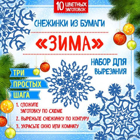"""Снежинки из бумаги """"Зима"""". Набор для вырезания — фото, картинка"""