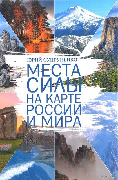 Места силы на карте России и мира — фото, картинка
