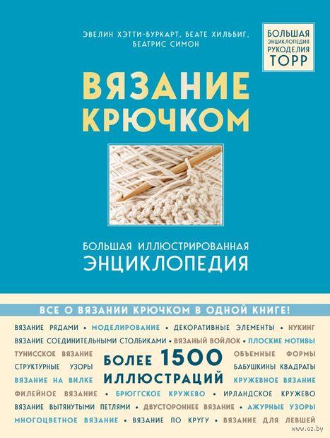 Вязание крючком. Большая иллюстрированная энциклопедия — фото, картинка