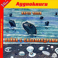 Война с саламандрами. Карел Чапек