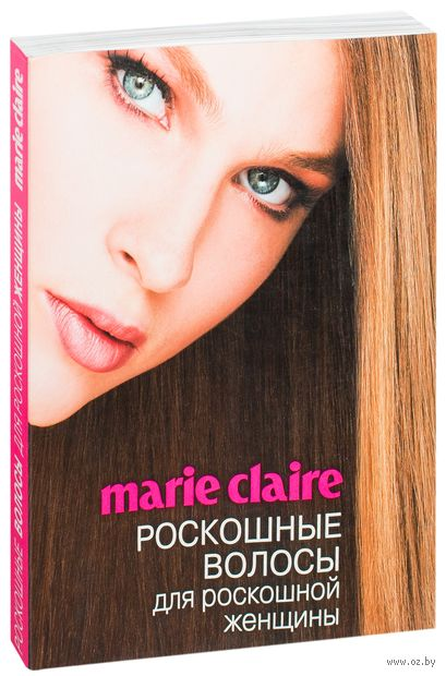 Marie Claire. Роскошные волосы для роскошной женщины. Жозетт Мильграм