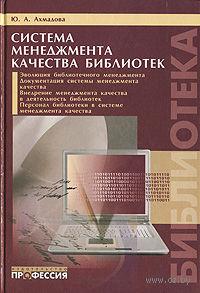 Система менеджмента качества библиотек. Ю. Ахмадова